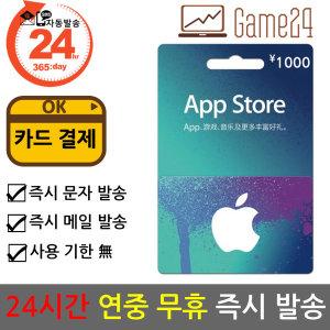 중국 앱스토어 아이튠즈 기프트카드 1000위안 카드결제