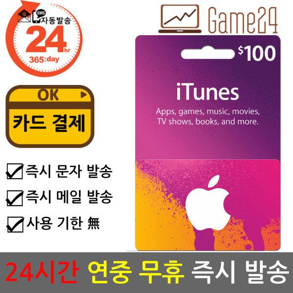 미국 앱스토어 아이튠즈 기프트카드 300달러 카드결제