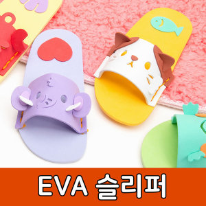 EVA 슬리퍼 만들기 놀이 동물 실내화 어린이 재료 DIY