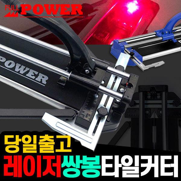 레이저형 타일커터 쌍봉 타일 절단기 캇타 칼 커팅
