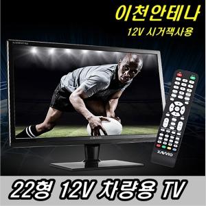 22인치 차량용 HDTV 12V사용 수신기 DTV 위성안테나