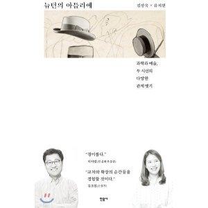 뉴턴의 아틀리에 : 과학과 예술  두 시선의 다양한 관계 맺기  김상욱 유지원