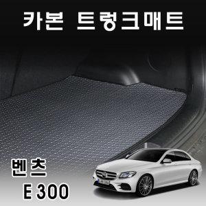 벤츠 E300 (2020년) / 카본 트렁크매트