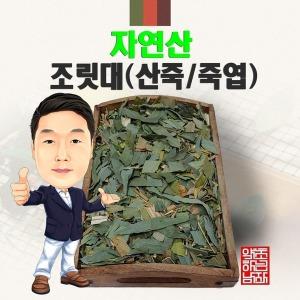 자연산 조릿대(산죽/죽엽) 300g (경북 영천) 국내산