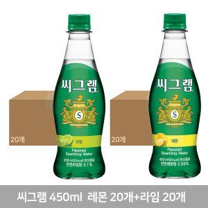 씨그램 레몬 20PET + 라임 20PET (각 450ml)