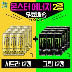 몬스터 에너지 시트라12캔+그린12캔 355ml 무료배송