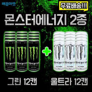 몬스터에너지 그린12캔+ 울트라12캔 355ml 무료배송