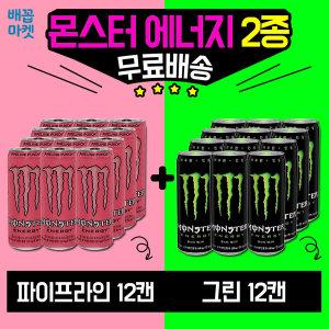 몬스터에너지 파이프12캔+ 그린12캔 355ml 무료배송
