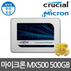 크루셜 MX500 SSD 500GB SSD1 2.5인친 /당일출고  D