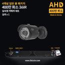 400만 4채널 세트 국산 카메라 실외 x 1개