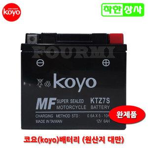 KOYO 야마하 트리시티125 배터리 KTZ7S 12V6A YTZ7S
