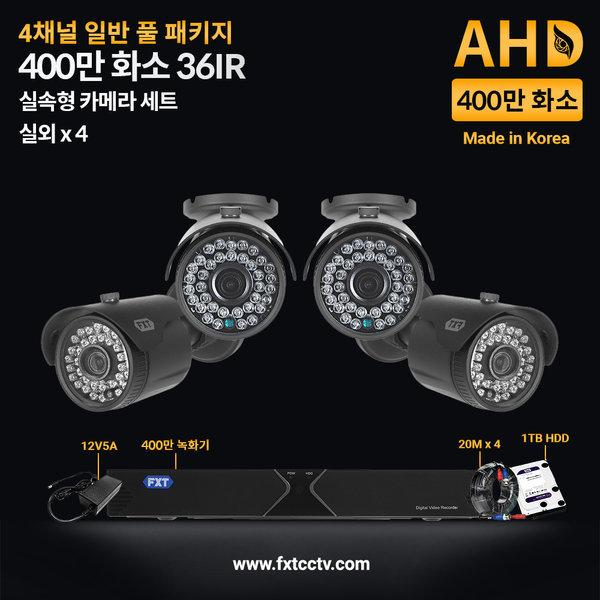 400만 4채널 세트 국산 카메라 실외x4개/36IR 전격채택