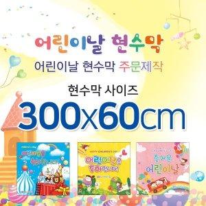 (1~19번)어린이날현수막-300x60cm(가공선택필수)