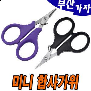 부산가자낚시-아키나리 미니 합사가위-라인커터-낚시