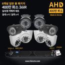 400만 8채널 세트 국산 카메라 실내x4/실외x4