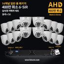 400만 16채널 세트 국산 카메라 실내 x 16개