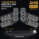400만 16채널 세트 국산 카메라 실외 x 16개