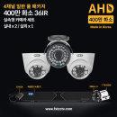 400만 4채널 세트 국산 카메라 실내x2/실외x1