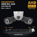 400만 4채널 세트 국산 카메라 실내x1/실외x2