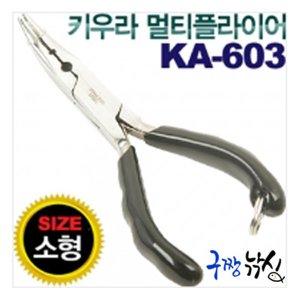 구짱낚시 키우라 KA-603 멀티 플라이어 바늘빼기 니퍼