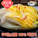 빛 국산 백김치 3kg 해썹/배추김치/김치/겉절이/반찬