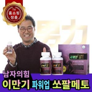 이만기 파워업 쏘팔메토 골드 1000mg x 120정 4개월분