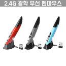 2.4G 광학 무선 펜마우스 USB 블루