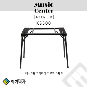 MCK KS500/커즈와일 거미다리스탠드/키보드스탠드