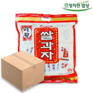 미왕쌀과자 270gx10봉 1box 대단량 무료배송