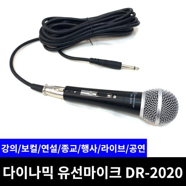 유선마이크 다이나믹 강의 학교 노래 케이블 DR-2020