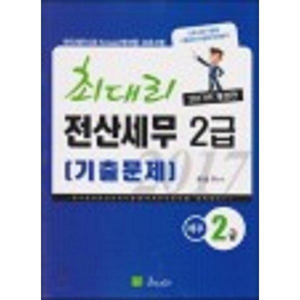 최대리 전산세무 2급 실기+필기 (2017)    /(하단참조)