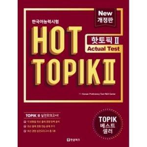 한국어능력시험 HOT TOPIK 2 토픽 2 Actual Test (문제집+해설집) (개정판) (mp3 제공)