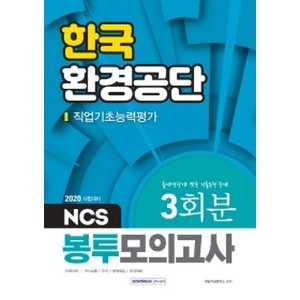 2020 NCS 한국환경공단 직업기초능력평가 3회분 봉투모의고사