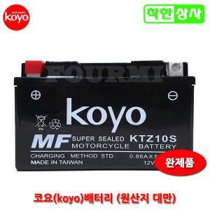 KOYO CBR650F 14~18 배터리 KTZ10S 12V8.6A YTZ10S