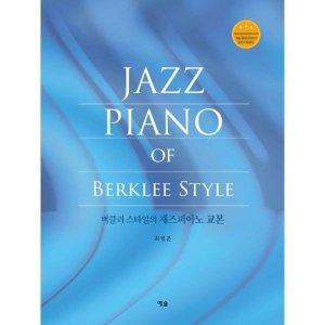 버클리 스타일의 재즈 피아노 교본