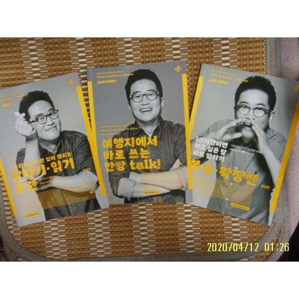 헌책/ 3책 김성은 바로영어 말하기 읽기 훈련. 여행지에서 바로 쓰는 한방 tark. 10시간이면 하고 싶은 말