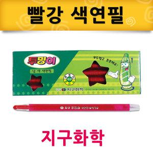 투명이 빨강 색연필 1타 돌돌이 색연필 채점용 색연필