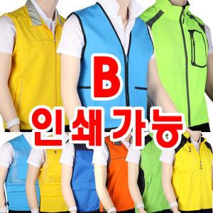 인쇄가능B-단체조끼/행사조끼/작업조끼/고급-아이티몰
