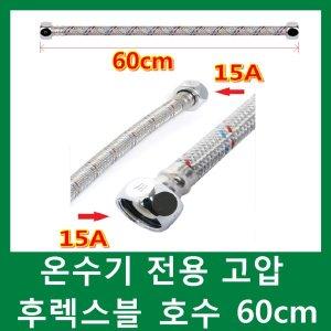 전기온수기 전용 고압 후렉시블 호수 60cm