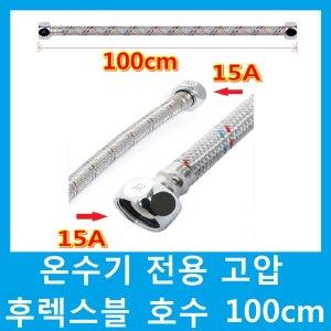전기온수기 전용 고압 후렉시블 호수 100cm