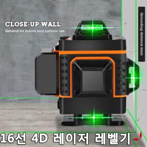 신상 16선4D레이저 레벨기 그린레이저/수평기귤색외관