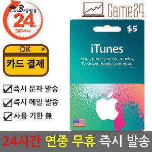 미국 앱스토어 아이튠즈 기프트카드 5달러 카드결제OK