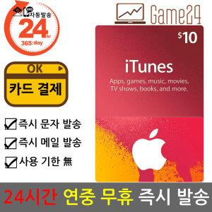 미국 앱스토어 아이튠즈 기프트카드 10달러 카드결제OK