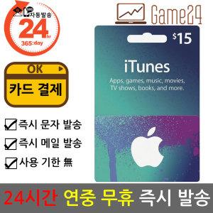 미국 앱스토어 아이튠즈 기프트카드 15달러 카드결제OK
