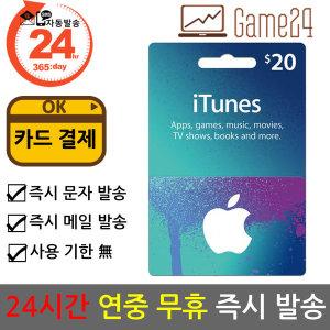 미국 앱스토어 아이튠즈 기프트카드 20달러 카드결제OK