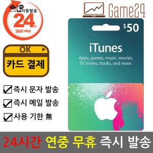 미국 앱스토어 아이튠즈 기프트카드 50달러 카드결제OK