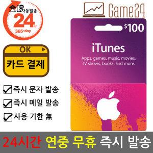 미국 앱스토어 아이튠즈 기프트카드 100달러 카드결제
