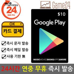 미국 구글플레이스토어 기프트카드 10달러 카드결제ok