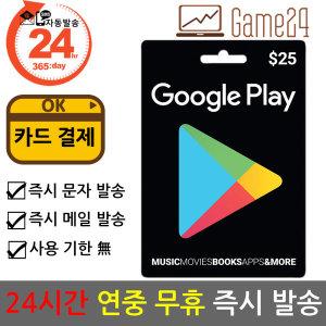 미국 구글플레이스토어 기프트카드 25달러 카드결제ok