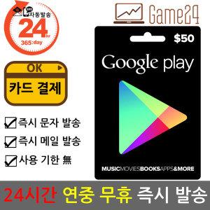 미국 구글플레이스토어 기프트카드 50달러 카드결제ok